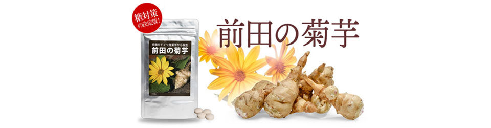 前田の菊芋 イヌリン特濃サプリで糖対策!